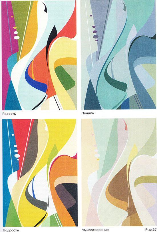 при помощи цвета можно добиться ощущения статичности и динамичности