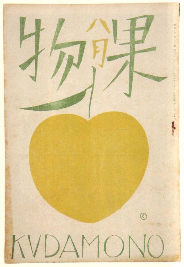 Yumeji book cover.