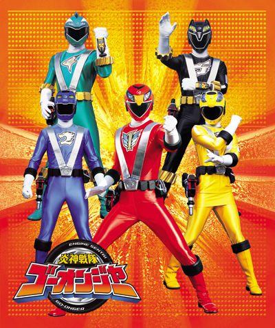 【歴代の戦隊ヒーロー】 炎神戦隊ゴーオンジャー (2008年2月~2009年2月)