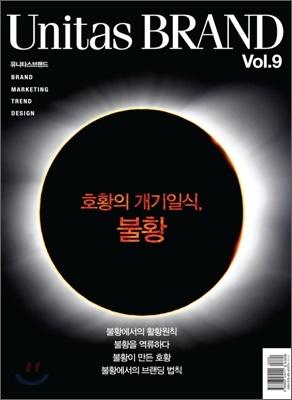 유니타스브랜드 Unitas BRAND 2009 Vol.9 : 호황의 개기일식, 불황