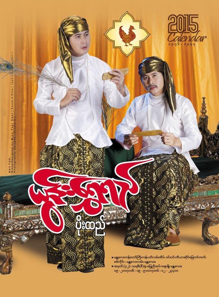 Yoon Shwe Yee Silk