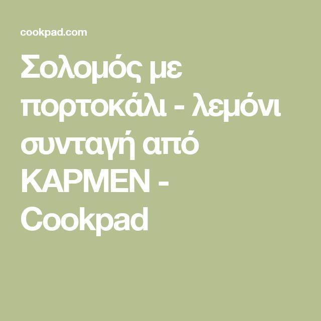 Σολομός με πορτοκάλι - λεμόνι συνταγή από ΚΑΡΜΕΝ - Cookpad