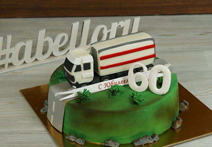 Мужчины тоже сладкоежки🍬. И если ваш именинник именно такой — заказывайте ему торт с оригинальным тематическим дизайном. Такой подарок на праздник всегда вызывает улыбку и поднимает настроение. А еще мы обещаем, что он будет очень вкусный😃.  С удовольствием изготовим, а если пожелаете, то доставим #тортсгрузовиком весом от 2-х кг всего за 2150₽/кг.  Стоимость изготовления фигурки грузовика 1000₽  Специалисты @abello.ru всегда рады помочь с выбором потрясающего и натурального десерта по…