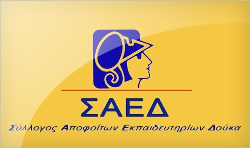Σύλλογος Αποφοίτων Εκπαιδευτηρίων Δούκα (ΣΑΕΔ)