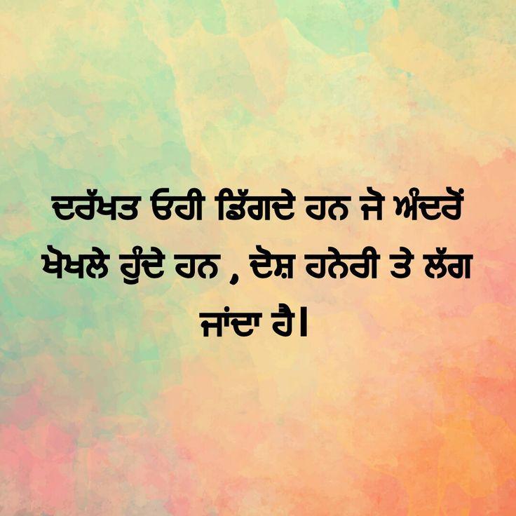 Punjabi Sad Quote: 1000+ Images About Punjabi Quotes On Pinterest