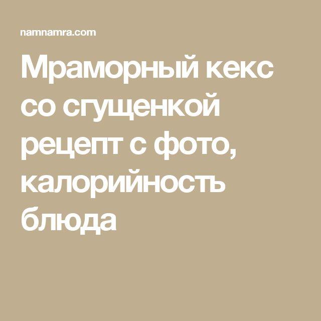 Мраморный кекс со сгущенкой рецепт с фото, калорийность блюда
