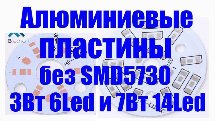 Алюминиевые пластины без SMD5730 3Вт 6LED и 7Вт 14LED