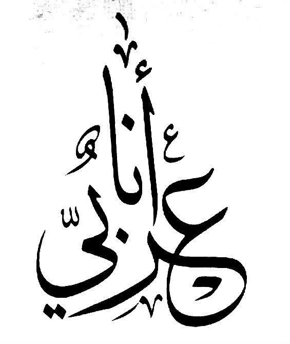 I'm Arab
