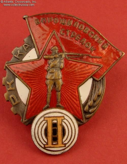 Collect Russia Voroshilov Marksman Badge, 2nd level, NKVD issue, #11780, 1934-1939. Soviet Russian