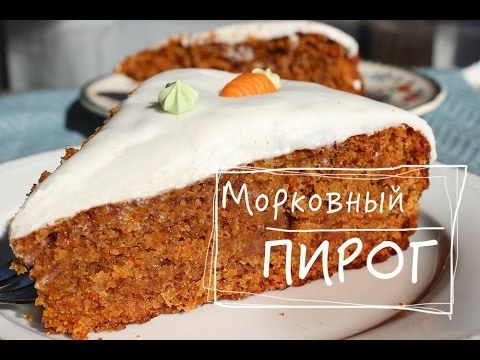 Морковный пирог. Веганские рецепты. - YouTube