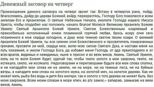 мощный рунический талисман на привлечение денег: 22 тыс изображений найдено в Яндекс.Картинках