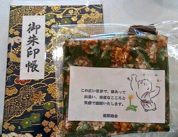 成田山札幌別院新栄寺 - 全国パワースポット検索