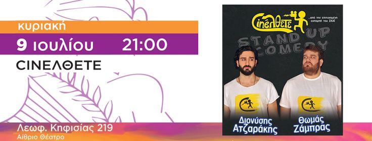 Ο Διονύσης Ατζαράκης και ο Θωμάς Ζάμπρας σε δυο ώρες ασταμάτητου γέλιου, μιλούν για την καθημερινότητα, τις σχέσεις, την Αλίκη Βουγιουκλάκη, τα Τρίκαλα, τα σχολικά τους χρόνια, το facebook, τα ψυχολογικά τους, τον Μπάτμαν και τις πρώην τους. Μην τους χάσετε! #fm2017 #festival #maroussi #theatro #comedy #standupcomedy