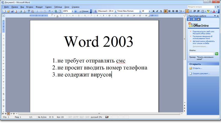 Скачать майкрософт ворд 2003 бесплатно