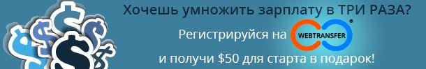 instaforex.com: Webtransfer Ukraine