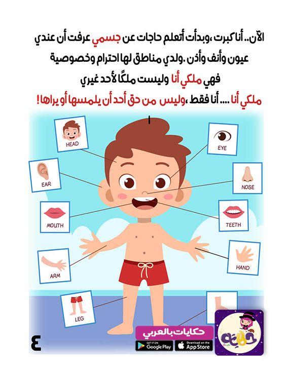 قصة أنا غالي لتوعية الاطفال ضد التحرش Birthday Cards Diy Kids Birthday Cards