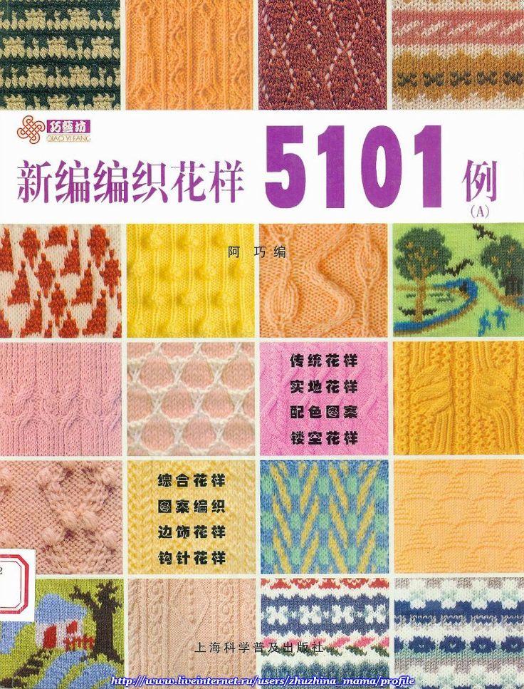 Xin Bian Bian Zhi Hua Yang 5101Li (mais de 2500 amostras de padrões feitos de malha)