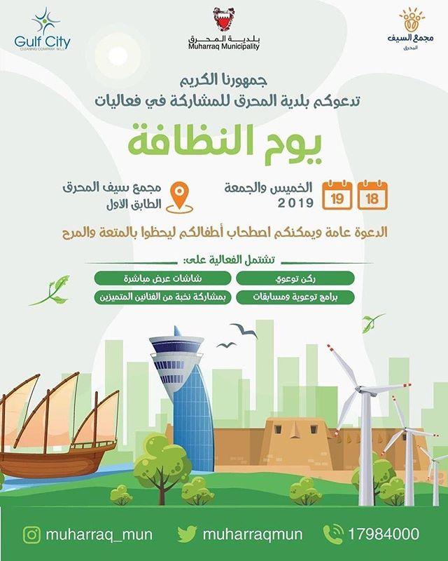 البحرين تدعوكم بلدية المحرق للمشاركة في فعالية يوم النظافة Map Bahrain Election