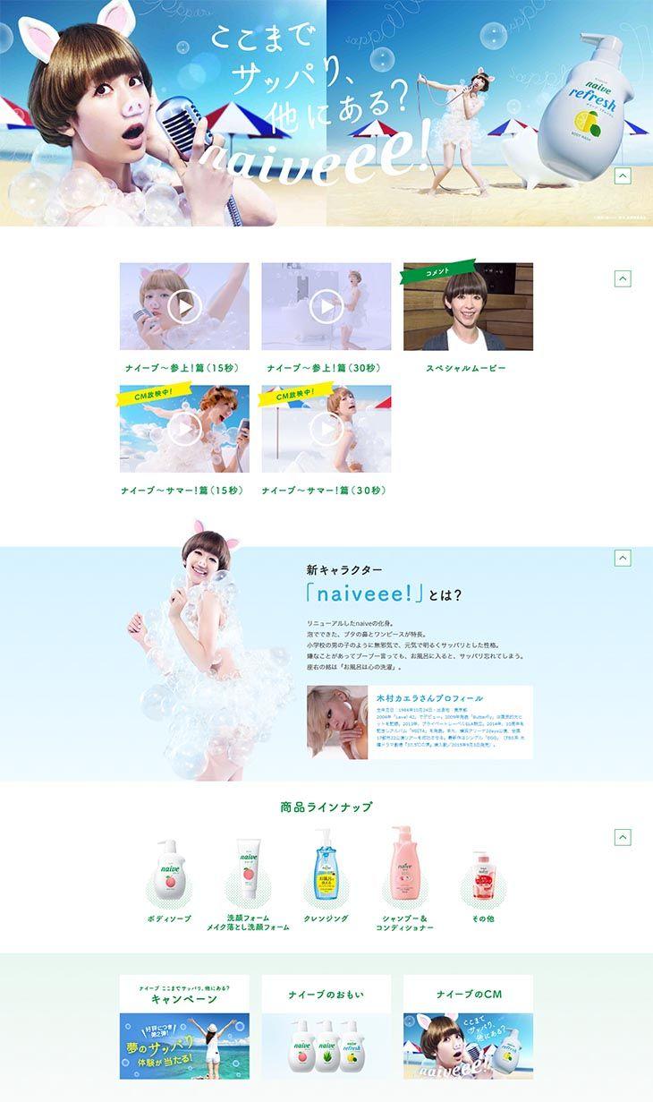 naive【スキンケア・美容商品関連】のLPデザイン。WEBデザイナーさん必見!ランディングページのデザイン参考に(アート・芸術系)