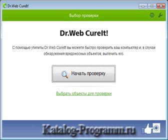 Dr Web CureIt скачать