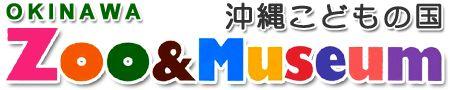 Children's World Okinawa - Okinawa Zoo & Museum  #沖縄島