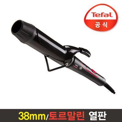 [테팔] 테팔 38mm 아이롱 봉고데기 케라틴 샤인 컬러 HX3342