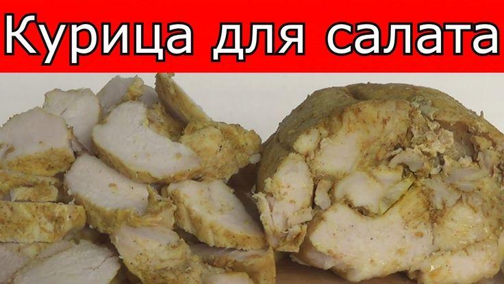 Шедевр из курицы для салата, сэндвича, пиццы #domavkusno.