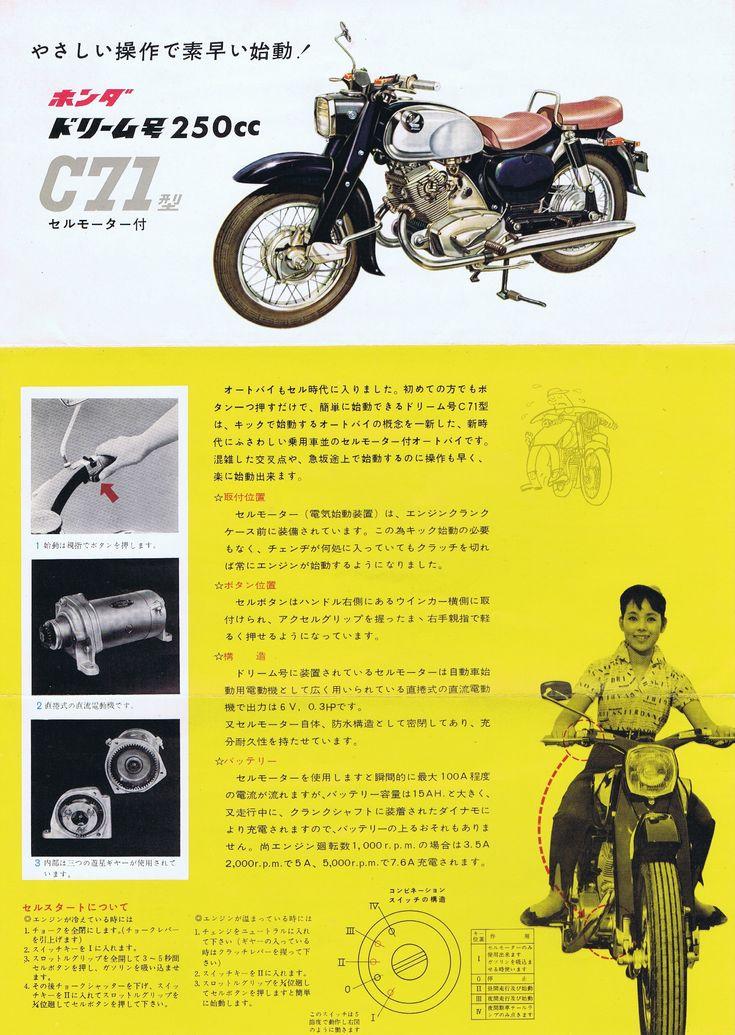 1958 Honda Dream 250 C71 Brochure Japan 04 06 Honda バイク ホンダ バイク