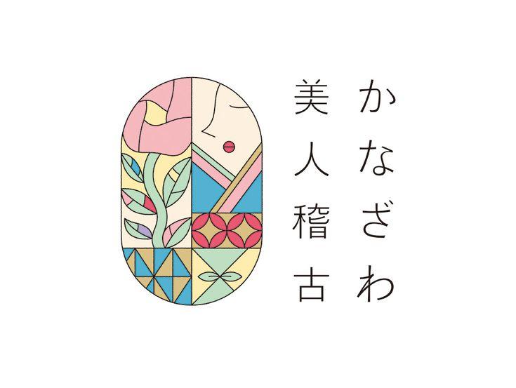 かなざわ美人稽古/MRO - Hotchkiss