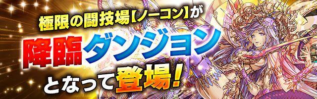 「極限の闘技場【ノーコン】」が降臨ダンジョンとなって登場!! パズル&ドラゴンズ
