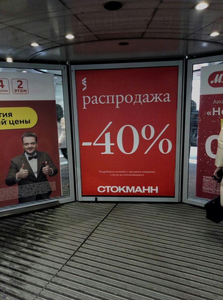 Гарамон на рекламе Стокманна смотрится неожиданно, крупный Гарамон не очень удачен, Екатеринбург 2016