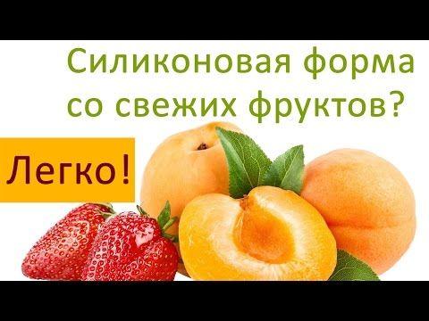 Мастер-класс о том, как сделать силиконовую форму с практически любого фрукта или овоща. - YouTube