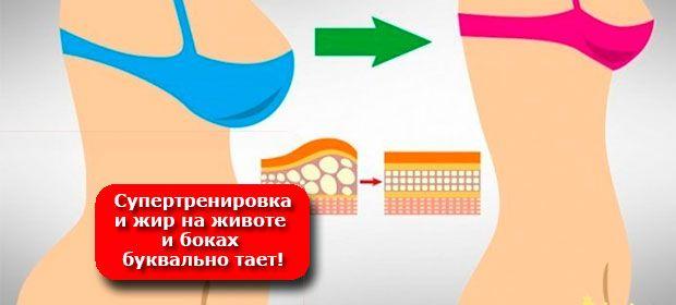 Как сжечь жир с живот и бока
