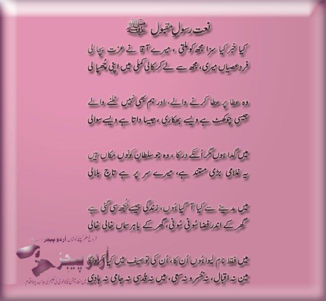 Naat shareef lyrics