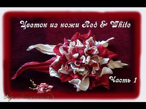 """Цветок из кожи """"Red & white"""". Часть 1 - YouTube"""