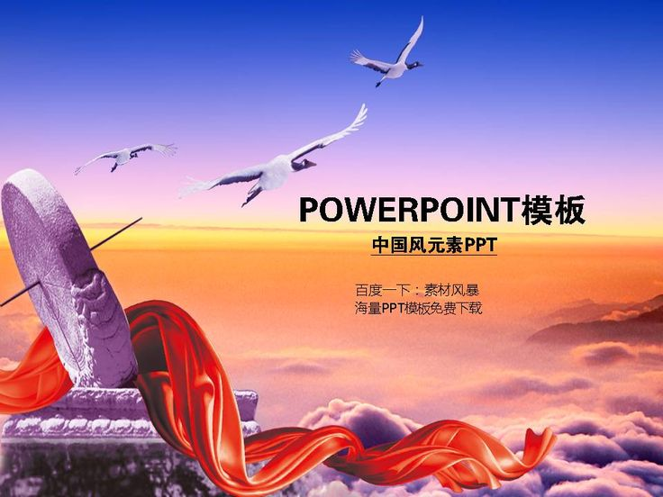 Travel PPT Templates Free Download Ppt Background Powerpoint PowerpointChinese StyleFree
