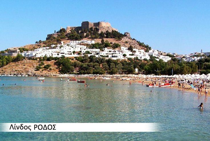 Προορισμός: Λίνδος-Ρόδος | Destination; Lindos-Rhodes www.houlis.gr/naut