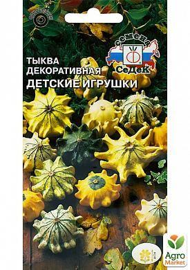 """Тыква декоративная """"Детские игрушки"""" ТМ """"СеДек"""" 0.25г"""