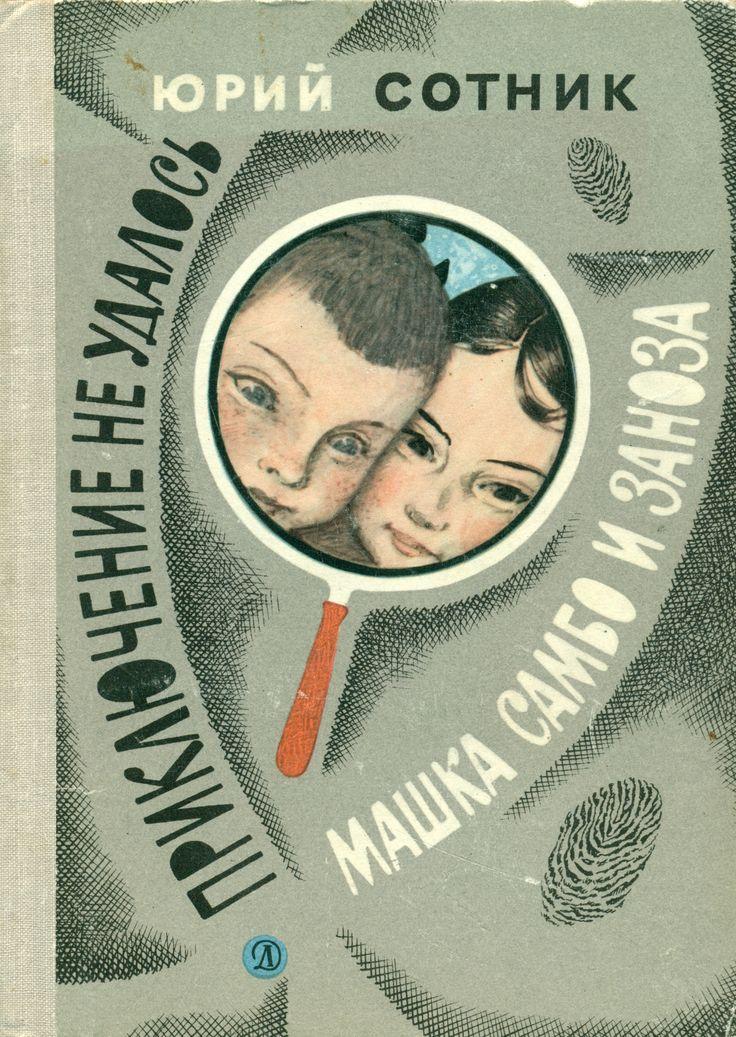 Юрий Сотник «Приключение не удалось. Машка Самбо и Заноза» Детская литература, 1971 г.