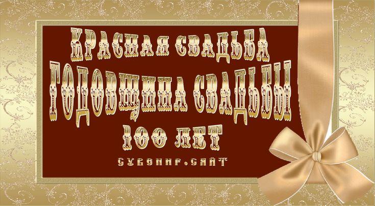 Красная - платиновая свадьба - 100 лет