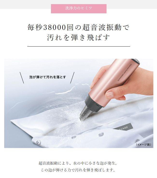 【送料無料】シャープハンディ洗濯機超音波ウォッシャーUW-A1【SHARP/洗濯機/ハンディ/UWA1/手洗い/コンパクト】(sh-uwa1)