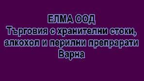 Елма логистик ООД е компания с 25год. история за търговия на едро с пакетирани хранителни стоки,български и вносен алкохол и консумативи за бита. Фирмата разполага със собствена складова база и е дистрибутор на водещи производители в страната. Извършва разнос в рамките на град Варна и извън него.