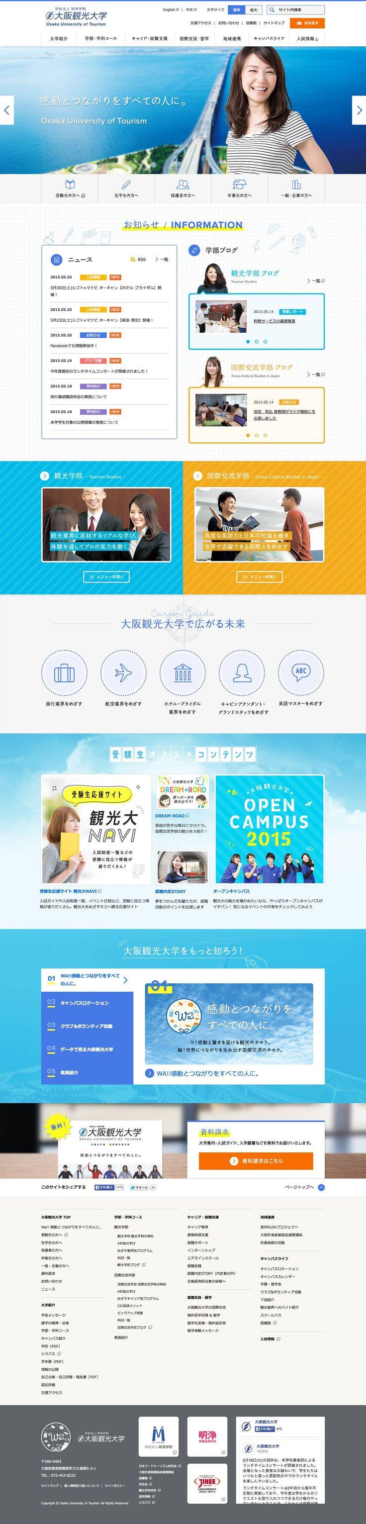 http://www.tourism.ac.jp/