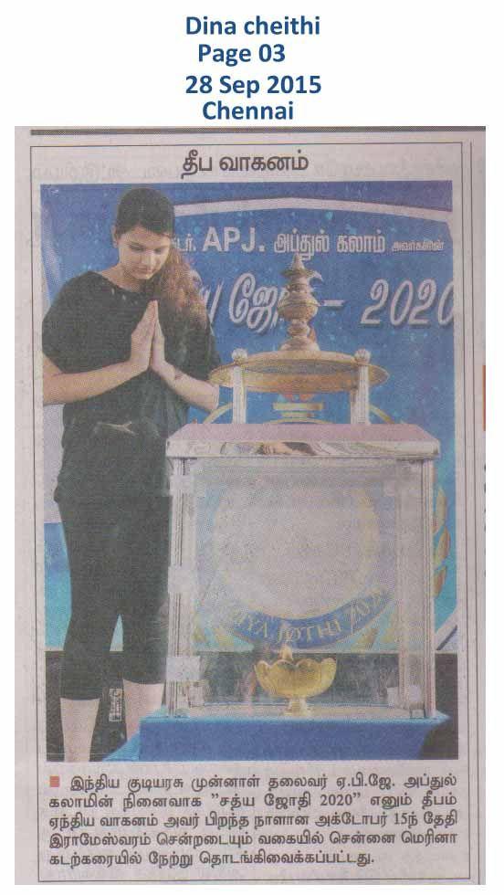 Abdul Kalam Sathya Jothi 2020 - Dina Seithi