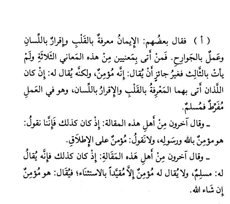 At-Tabshiir fii Ma'aalimid-Diin oleh Abu Ja'far Ath-Thabariy, hal. 188.