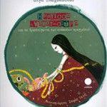 """""""Η μάγισσα ανακατωσούρα και τα Χριστούγεννα των ανάποδων πραγμάτων"""" της Όλγας Βλαχοπούλου"""