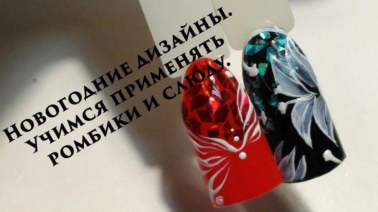 Новогодние дизайны.Учимся использовать ромбики и слюду. Дизайн ногтей ге...