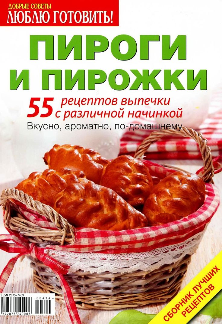 788 best images on pinterest book books and livros russian foods magazines books tarts bread baking journals livros tortillas forumfinder Images