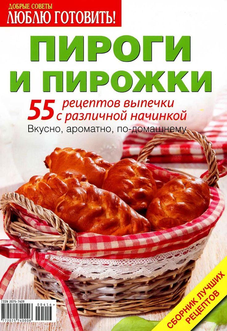 Добрые советы. Люблю готовить! Сборник рецептов № 4 2014. Пироги и пирожки.pdf