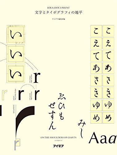 文字とタイポグラフィの地平 (アイデア・ドキュメント)   アイデア編集部 https://www.amazon.co.jp/dp/4416115482/ref=cm_sw_r_pi_dp_x_QnnpybWBS05JF